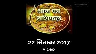 22 Sep Horoscope , Aaj ka Rashifal 22 Sep 2017, Daily rashifal, आज का राशिफल ,दैनिक राशिफल