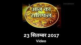 23 Sep Horoscope , Aaj ka Rashifal 23 Sep 2017, Daily rashifal, आज का राशिफल ,दैनिक राशिफल
