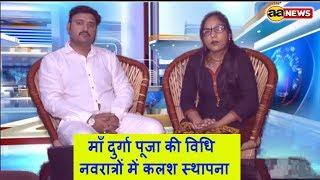 माँ दुर्गा पूजा की विधि : नवरात्रों में कलश स्थापना : Navratro me Mata ki Pooja Vidhi