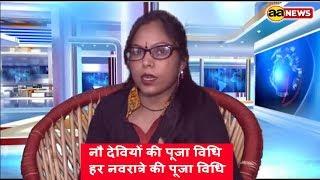 नौ देवियों की पूजा विधि : हर नवरात्रे की पूजा विधि  Navratro me Mata ki Pooja Vidhi