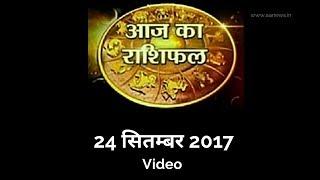 24 Sep Horoscope , Aaj ka Rashifal 24 Sep 2017, Daily rashifal, आज का राशिफल ,दैनिक राशिफल