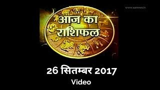 26 Sep Horoscope , Aaj ka Rashifal 26 Sep 2017, Daily rashifal, आज का राशिफल ,दैनिक राशिफल