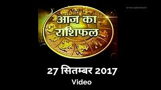 27 Sep Horoscope , Aaj ka Rashifal 27 Sep 2017, Daily rashifal, आज का राशिफल ,दैनिक राशिफल