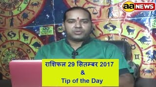 29 Sep Horoscope , Aaj ka Rashifal 29 Sep 2017, Daily rashifal, आज का राशिफल ,दैनिक राशिफल