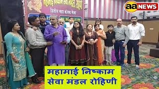 दिल्ली के रोहिणी में कंजक मेले का आयोजन : Rohini Kanjak Mela : महामाई निष्काम सेवा मंडल रोहिणी