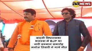 Songs of  Manoj Tiwari बादली विधानसभा: भलस्वा में BJP का नारी सम्मान समारो :मनोज तिवारी ने गाये गीत