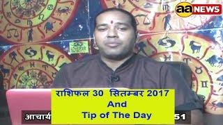 30 Sep Horoscope , Aaj ka Rashifal 30 Sep 2017, Daily rashifal, आज का राशिफल ,दैनिक राशिफल