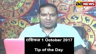 1 Oct Horoscope , Aaj ka Rashifal , 1 Oct 2017,  Daily rashifal, आज का राशिफल , दैनिक राशिफल 1/10/17
