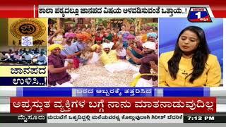News 1 Kannada Special Discussion | Jaanapada Ulisi..!(ಜಾನಪದ ಉಳಿಸಿ..!) Part 01