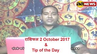 2 Oct Horoscope , Aaj ka Rashifal , 2 Oct 2017,  Daily rashifal, आज का राशिफल , दैनिक राशिफल 2/10/17