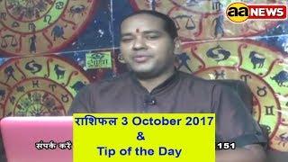 3 Oct Horoscope , Aaj ka Rashifal , 3 Oct 2017,  Daily rashifal, आज का राशिफल , दैनिक राशिफल 3/10/17