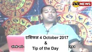 4 Oct Horoscope , Aaj ka Rashifal , 4 Oct 2017,  Daily rashifal, आज का राशिफल , दैनिक राशिफल 4/10/17