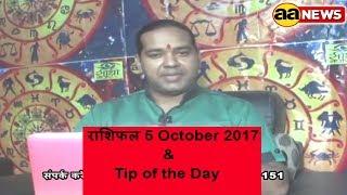 5 Oct Horoscope , Aaj ka Rashifal , 5 Oct 2017,  Daily rashifal, आज का राशिफल , दैनिक राशिफल 5/10/17