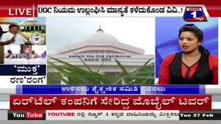News 1 Kannada Special Discussion   'Muktha' Rana'Ranga'('ಮುಕ್ತ' ರಣ'ರಂಗ') Part 01