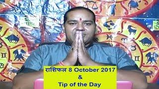 8 Oct Horoscope , Aaj ka Rashifal , 8 Oct 2017,  Daily rashifal, आज का राशिफल , दैनिक राशिफल 8/10/17