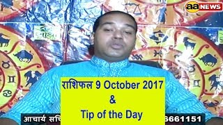 9 Oct Horoscope , Aaj ka Rashifal , 9 Oct 2017,  Daily rashifal, आज का राशिफल , दैनिक राशिफल 9/10/17