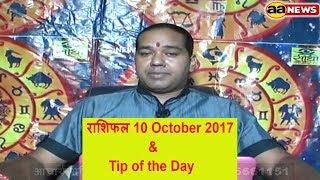 10 Oct Horoscope , Aaj ka Rashifal , 10 Oct 2017,  Daily rashifal, आज का राशिफल , दैनिक राशिफल