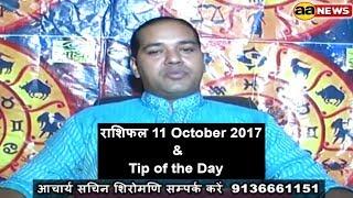 11 Oct Horoscope , Aaj ka Rashifal , 11 Oct 2017, आज का राशिफल , दैनिक राशिफल, Daily rashifal