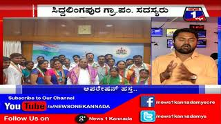 Brief Explanation About Operation Congress in Chamundeshwari, Mysore