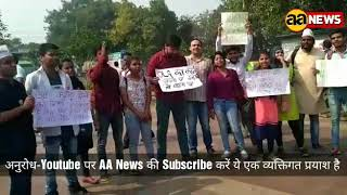 AAP Students Wing Protest at Rajiv Chowk Metro Station on fare hike