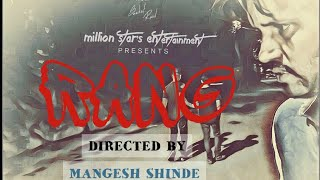 MSE : RANG | SHORT FILM | 2018 | MANGESH SHINDE | SANKET RAUL | PRAKASH MORE | HITESH KADAM.