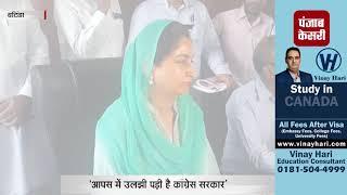 आपस में उलझी पड़ी है सरकार, CM से लेकर मंत्री व अधिकारी तक एक-दूसरे पर लगा रहे आरोप- हरसिमरत