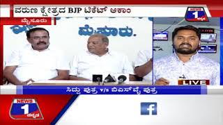 ಸಿದ್ದು ಪುತ್ರನ ವಿರುದ್ಧ BSY ಪುತ್ರನ ಸ್ಪರ್ಧೆಗೆ ಆಗ್ರಹ