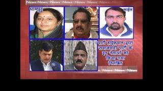 NEWS ABHI TAK DHAMPUR 31.12.15