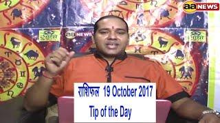 राशि के अनुसार दीप जलाए  Aaj ka Rashifal , 19 Oct 2017, आज का राशिफल , दैनिक राशिफल, Daily rashifal