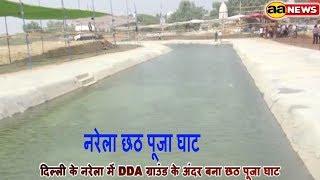 नरेला छठ पूजा : Narela Chhathh Pooja Taiyariyan : Janhit Poorvanchal Socity : Narela DDA Ground