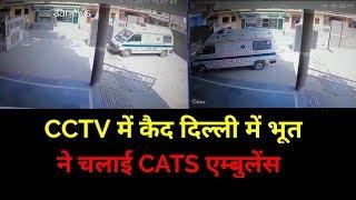 दिल्ली में भूत ने चलाई CATS एम्बुलेंस : Dilli Bhutiya Jagah : Bhoot