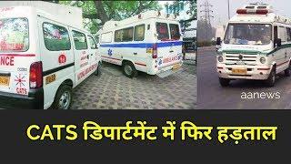 दिल्ली में सरकारी एम्बुलेंस सेवा CATS के BVG कर्मचारी गये हडताल पर : Delhi CATS Ambulance Strike