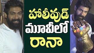 Hero Rana At avengers Press meet video | Suresh Babu Son | AbhiRam | Top Telugu TV