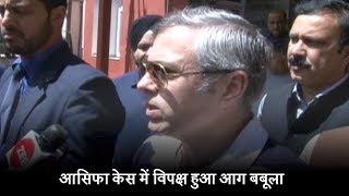 आसिफा केस में विपक्ष हुआ आग बबूला,  BJP पर किए कड़े वार