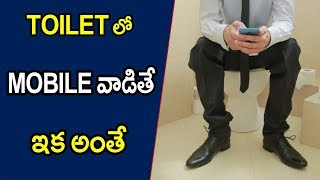 Don't use mobile in toilet || Telugu Tech Tuts