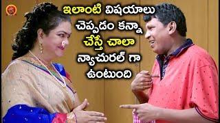 ఇలాంటి విషయాలు చెప్పడం కన్నా చేస్తే చాలా న్యాచురల్ గా ఉంటుంది- Latest Telugu Movie Scene