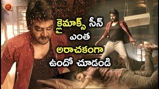 క్లైమాక్స్ సీన్ ఎంత అరాచకంగా ఉందో చూడండి - Latest Telugu Movie Scene