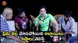 ప్రేమ వల్ల మోసపోయిన అబ్బాయిలు కష్టాలు తెలిస్తే - Latest Telugu Movie Scenes - Bhavani HD Movies