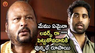 మేము ఏమైనా లవర్స్ రా  పెట్టుకోవడానికి వున్నదే రూపాయి - Latest Telugu Movie Scenes - Bhavani HD Movie