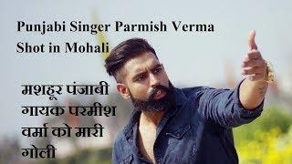 Punjabi Singer Parmish Verma Shot At Mohali