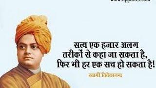 Swami Vivekananda on Self Confidence.