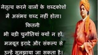 Swami vivekananda in Hindi.
