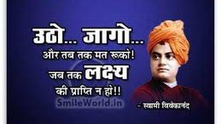 Swami vivekananda quotes in Hindi on education.