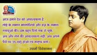 Inspirational & Spiritual Quotes by Swami Vivekananda.