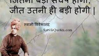 Watch Swami Vivekananda On Self Confidence Video Id