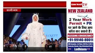 बदल रहा है साउदी अरब, पहले फ़ैशन वीक का आयोजन