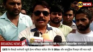 Delhi News : Satender Jain k ghar par phunche cats karmchari | CATS Strike