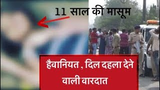 गुजरात : 11 साल की बच्ची के साथ 8 दिनों तक रेप - LIVE news    surat    11 years old girl murdered   
