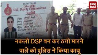 नकली DSP बन कर ठगी मारने वाले को पुलिस ने किया काबू