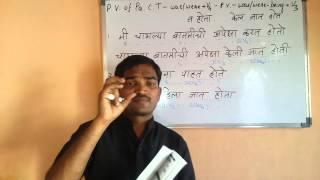 MPSC - passive voice. English grammar in Marathi.   (Spoken)  classes.